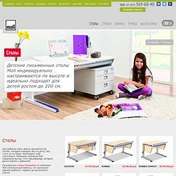 Детская мебель Moll - столы, парты, стулья, кресла, лампы, тумбы и аксессуары