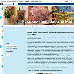 Рукоделки MollyMJ: Обзор лапок для швейных машинок / Sewing machine stitch foots review