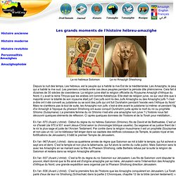 Les grands moments de l'histoire hébreu-amazighe