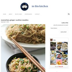 momofuku ginger scallion noodles - in this kitchen