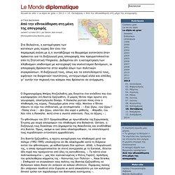 Από την εθνοκάθαρση στη μάχη της απογραφής - monde-diplomatique.gr