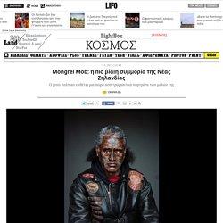 Mongrel Mob: η πιο βίαιη συμμορία της Νέας Ζηλανδίας