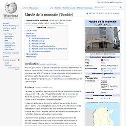 Musée de la monnaie (Tunisie)