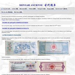 Monnaies anciennes en Chine
