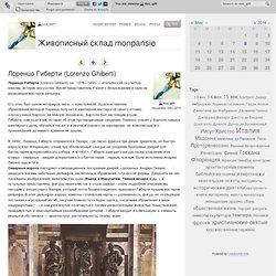 Живописный склад monpansie - Лоренцо Гиберти (Lorenzo Ghiberti)