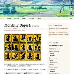 Monthly Digest: 二月话题导航