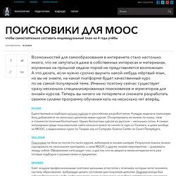Поисковики для MOOC