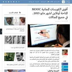 أقوى الكورسات المجانية MOOC المتاحة أونلاين لشهر مايو 2015.. في جميع المجالات
