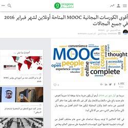 أقوى الكورسات المجانية MOOC المتاحة أونلاين لشهر فبراير 2016 في جميع المجالات