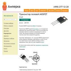 Транзистор полевой MOSFET / узнать больше, купить в Амперке