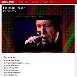 Николай Носков — Исповедь — слушать бесплатно, текст песни — MOSKVA.FM