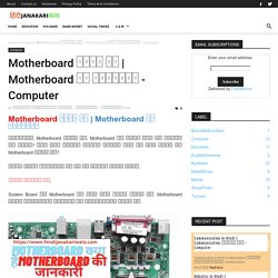 Motherboard की जानकारी - Computer - Hindi Janakariwala