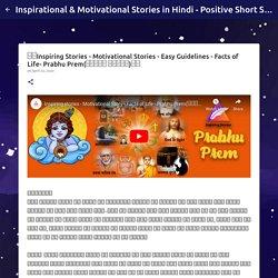 □□Inspiring Stories - Motivational Stories - Easy Guidelines - Facts of Life- Prabhu Prem(प्रभु प्रेम)□□