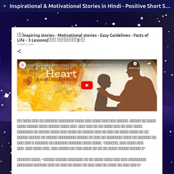□□Inspiring stories - Motivational stories - Easy Guidelines - Facts of Life - 3 Lessons(तीन शिक्षाये)□□