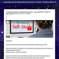 □□Inspiring stories - Motivational stories - easy guidelines -Value of Self-Study(स्वाध्याय परम तप है)□□
