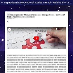 □□Inspiring stories - Motivational stories - easy guidelines - Solution of Problems(युक्ति से मुक्ति)□□
