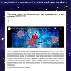 □□Inspiring stories - Motivational stories - easy guidelines - facts of life- Mahamari(महामारी)□□