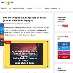 50+ Motivational Life Quotes in Hindi (Andar Josh Bhar Jayega)