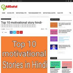 Top 10 motivational story hindi- प्रेरणा दायक कहानियां। - Allsafal