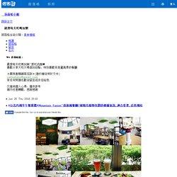 *台北內湖早午餐推薦*Mountain Fusion~清新風餐廳!被陽光植物包圍的療癒氣氛,適合看書,近西湖站 @ 莎莉哈小姐