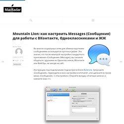 Mountain Lion: как настроить Messages (Сообщения) для работы с ВКонтакте, Одноклассниками и ЖЖ