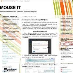 MOUSE IT: Как встроить на сайт Google PDF файл