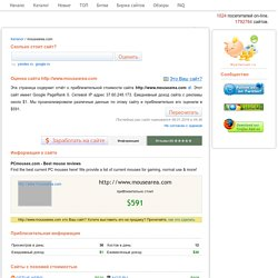 Mousearea.com приблизительно стоит $591. - MysiteCost.ru