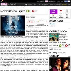 movie review of Krish 3