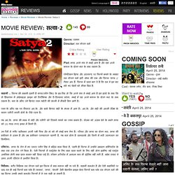 movie review: satya 2