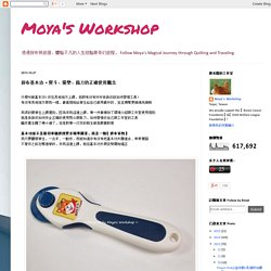 Moya's Workshop: 拼布基本功 - 熨斗、燙墊、裁刀的正確使用觀念