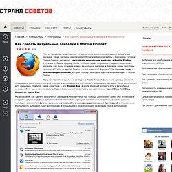 Как сделать визуальные закладки в Mozilla Firefox?
