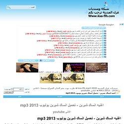 0 اغنيه انساك شيرين - تحميل انساك شيرين يوتيوب mp3 2013