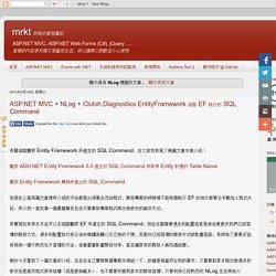 mrkt 的程式學習筆記: NLog