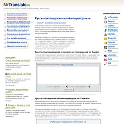 Русско-голландские онлайн-переводчики — MrTranslate.ru