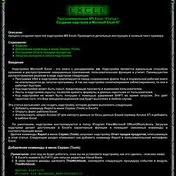 Программирование MS Excel: Создание надстроек