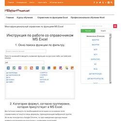 Многофункциональный справочник по функциям MS Excel