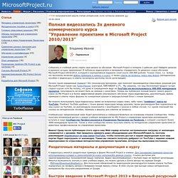 MS Project и Turbo Planner для УПРАВЛЕНИЯ ПРОЕКТАМИ . Скачать бесплатно самоучители, уроки и книги