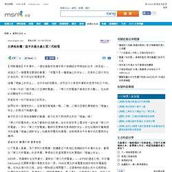 日泄核危機﹕當平井憲夫遇上第三代核電 - 星期日生活 - MSN香港新聞