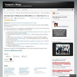 SQL Data Type ใน MSSQL Server 2005/2008 (ตอน 1 – Data Type ชนิดต่างๆ) « Yongyut's Blogs