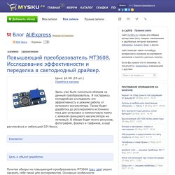 Повышающий преобразователь MT3608. Исследование эффективности и переделка в светодиодный драйвер.