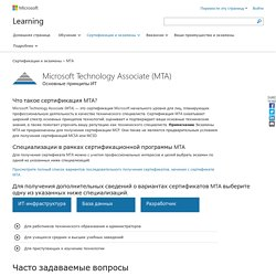 Сертификации и экзамены MTA