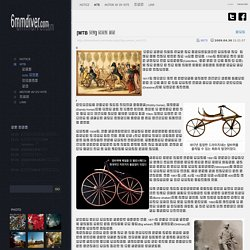 mtb_talkabout - [MTB 이해] 자전거 역사