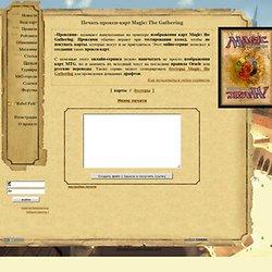 Печать прокси-карт MTG онлайн