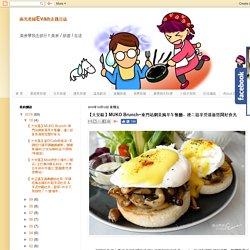 【大安區】MUKO Brunch~東門站網美風早午餐廳,連二訪享受清新悠閒好食光 - 兩光煮婦Eva的走跳日誌