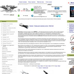 Multi-Tool - Мультитул - Купить - Доставка по Украине - Aquamir.UA