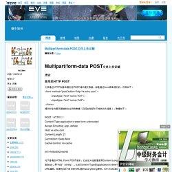 Multipart/form-data POST文件上传详解 - 蜗牛知识 - ITeye技术网站