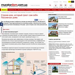 пассивный дом, энергосбережение - Muratordom.com.ua
