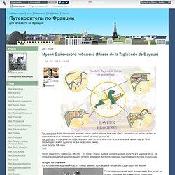 Путеводитель по Франции - Музей Байенского гобелена (Musee de la Tapisserie de Bayeux)