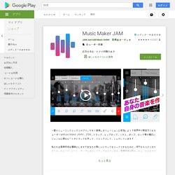 Music Maker JAM - Google Play のアプリ