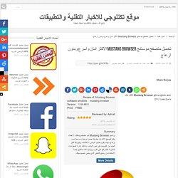 تحميل متصفح موستنج Mustang Browser الاكثر امان واسرع وبدون ازعاج